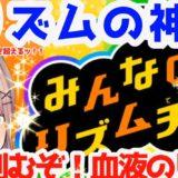 リズムの神様、鈴原るるの【みんなのリズム天国】昨日の自分を超えるッ…!!!!!![2020/03/01]