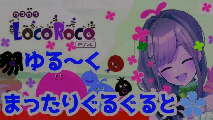 ゆるゆるまったり鈴原るるの【LocoRoco~ロコロコ】もいもいもい~…!!!!!![2020/03/10]