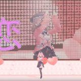 鈴原るるさんの【歌って踊ってみた】恋(3Dお披露目LIVE ダンスVer)[2020/03/29]