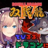 【#でびるる】でびるるッ…!ドラゴンになるッ!!!! 【DOUBLE DRAGON】[2019/09/18]
