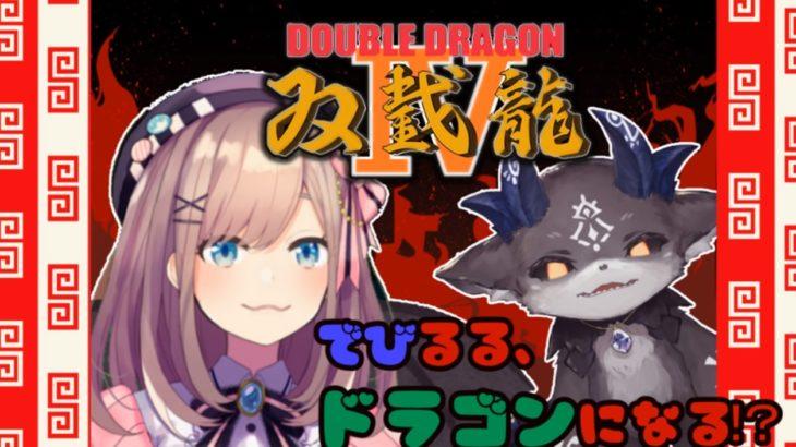 ダブルドラゴン0918