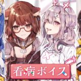 鈴原るるさん参加の「にじさんじ看病ボイス」4月23日(木)より発売決定!