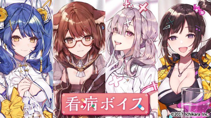 鈴原るるさん参加の【にじさんじ看病ボイス】販売開始!![2020/4/23]
