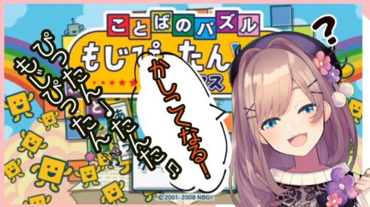 鈴原るるの【ことばのパズルもじぴったん】かしこくなりたいッ…!!!![2020/04/18]