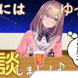 鈴原るるの【#すずはライブ】たまにはゆったり飲んで食べて雑談配信ッ![2020/04/18]