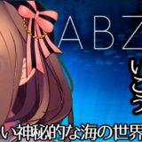 鈴原るるの【ABZU】そうだ、深海へいこう…![2020/05/08]