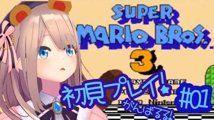 名作に挑戦!鈴原るるの【スーパーマリオブラザーズ3】やるるッ!!![2020/05/24]