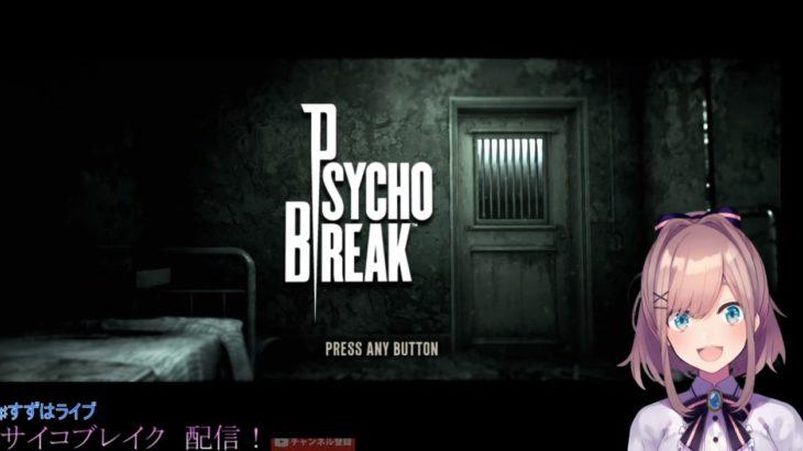 恐怖をぶち壊す!鈴原るるの【PsychoBreak(サイコブレイク)】さいこるるッ![2020/05/25]