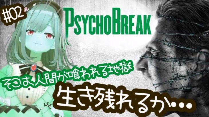 のうが、かゆいぃいぃっ!!鈴原るるの【PsychoBreak(サイコブレイク)】やったるるッ!#2[2020/05/27]
