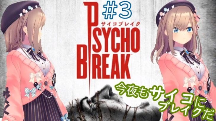 基本的には殲滅!鈴原るるの【PsychoBreak(サイコブレイク)】やるるッ!#3[2020/05/29]