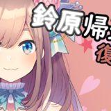鈴原るる、帰還す!復活の【#すずはライブ】オハナシッ!【Flowery】にも挑戦![2020/05/23]