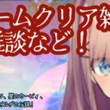 鈴原るるの【#すずはライブ】ゲームクリア雑談するるッ!![2019/09/25]
