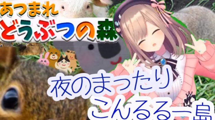 鈴原るるの【あつまれどうぶつの森】よるのこんるる~島[2020/06/20]