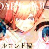 鈴原るるの【ダークソウル(リマスター)】アノールルロンド編ッッ!!!!!!!#07[2019/10/17]