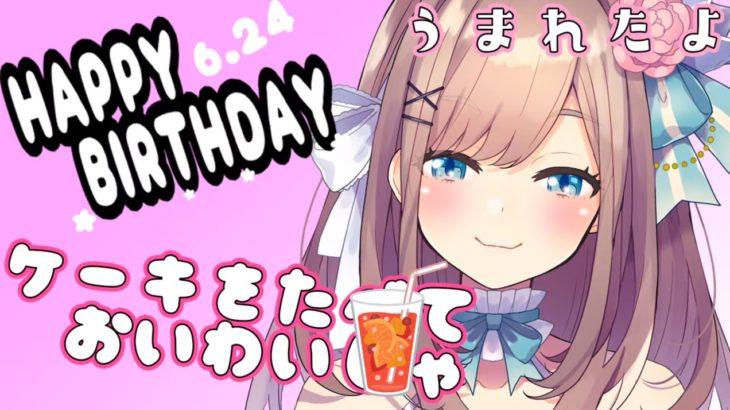 鈴原るるさんお誕生日【#すずはライブ】お誕生日ケーキを食べてお祝いだああ![2020/06/24]