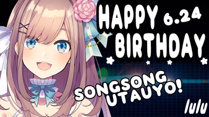 SONG SONG UTAUYO!鈴原るるの【#すずはライブ】バースデイliveお歌配信![2020/06/24]
