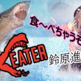 残念でした!(アナタは)私のお腹の中です!鈴原るるの【Maneater】進化あああああ![2020/06/02]