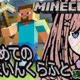 鈴原るるの【Minecraft(マインクラフト)】るる、はじめてのサバイバル…生きるッッ…!![2019/10/11]
