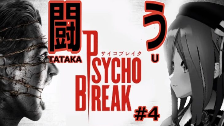 TATAKA_U!鈴原るるの【PsychoBreak(サイコブレイク)】やるるッ!#4[2020/06/01]