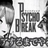 鈴原るる、最後の一撃!【PsychoBreak(サイコブレイク)】最終サイコブレイク!クリアまで!#6[2020/06/05]