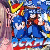 鈴原るるの【ロックマンメガワールド】青い悪魔になるるるッッッ!!!!!!!!!!![2019/10/16]
