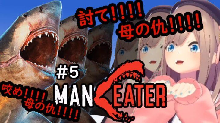 頂点捕食者!鈴原るるの【Maneater】セカイッ!!!![2020/06/11]