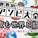 世界と闘う!鈴原るるの【世界のアソビ大全】YARUYO!![2020/06/26]