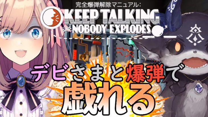 爆弾解除マニュアル0710