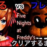 Five Nights at Freddy's1029