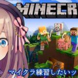 鈴原るるの【Minecraft(マインクラフト)】…生きるためにッッ…!![2019/10/18]