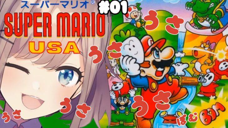 うさうさうさ!鈴原るるの【スーパーマリオUSA】うさあ!!![2020/07/06]