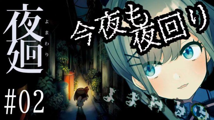 よまわるる…鈴原るるの【夜廻】第二夜!!!![2020/07/08]