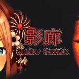 vs徘徊者!鈴原るるの【影廊 -Shadow Corridor-(シャドーコリドー)】生きるって迷うこと。。[2020/08/25]
