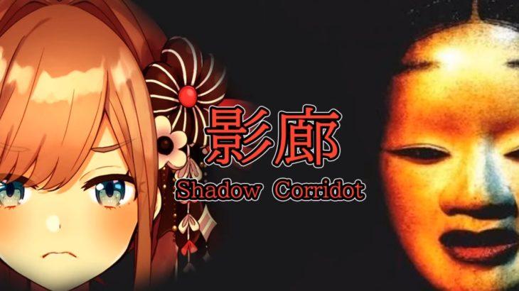 影廊 -Shadow Corridor-0825