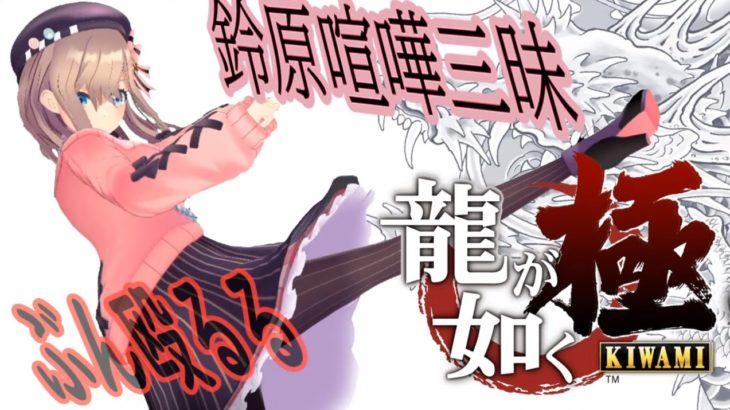 ぶん殴るる!鈴原るるの【龍が如く 極】拳で語り合う![2020/08/12]