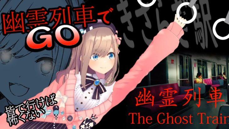 幽霊列車でGO!鈴原るるの【幽霊列車】ようこそ、きさらぎ駅へ。。[2020/08/13]