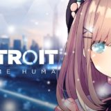 Detroit:Become Human0918