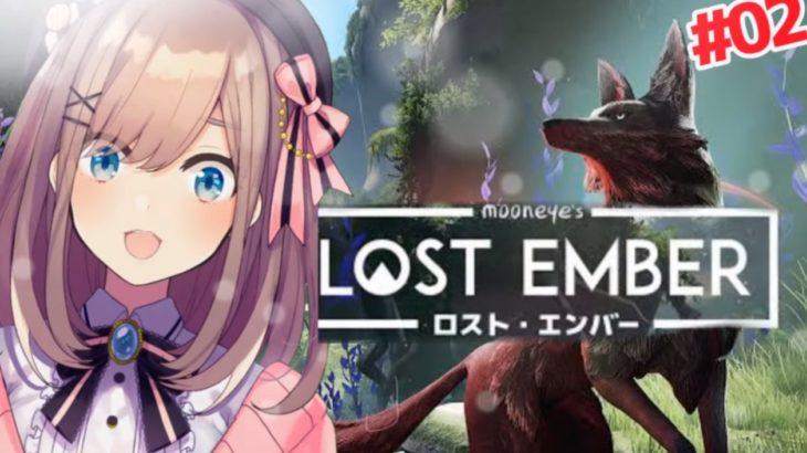 贖罪の導き手、鈴原るるの【Lost Ember】大草原を駆け抜けるッ!![2020/09/24】