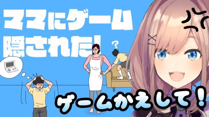 鈴原るるの【ママにゲーム隠された】絶対に見つけ出すッ!!![2020/09/26】