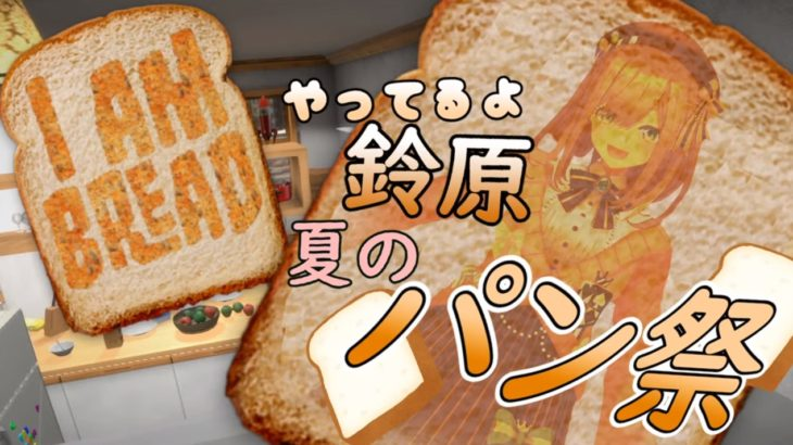I am Bread0914