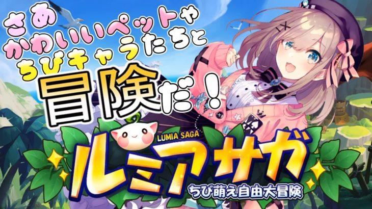 鈴原るるの【ルミアサガ】いざ冒険にいってくるるッ![2020/09/03]