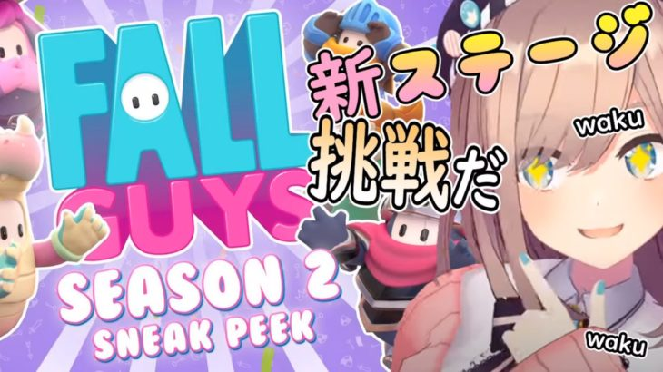 Medieval knockout開幕!鈴原るるの【Fall Guys】シーズン2あそぶよおおいい!![2020/10/09]