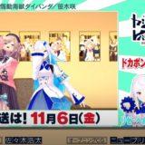 ついに鈴原さん登場!11月6日(金)の『ヤシロ&ササキのレバガチャダイパン』にリゼるる出演![2020/11/04]