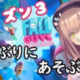 シーズン3『Winter Knockout』に挑戦!鈴原るるの【フォールガイズ】新しいステージやってみたいッッ…!!!![2020/12/17]