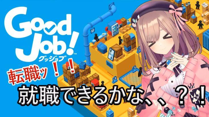鈴原るるが転職!?【Good Job】鈴原!就職するッッ!!!![2020/12/03]