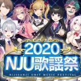 鈴原るるさん出演!2020 にじさんじユニット歌謡祭 / #NJU歌謡祭[2020/12/29]