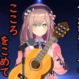 「心を込めて歌います」鈴原るるの【弾き語り】ギター初心者でも気持ちはつよくッ…!!!![2020/12/26]