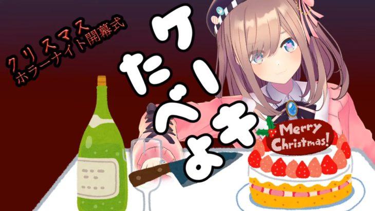 メリークリスマス!鈴原るるの【ケーキとかお酒とか…】クリスマスホラーナイト開幕ッ…!!!![2020/12/24]