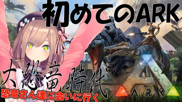 大恐竜時代!鈴原るるの【ARK】初めてのARK!恐竜に会いに行くッ![2021/01/11]