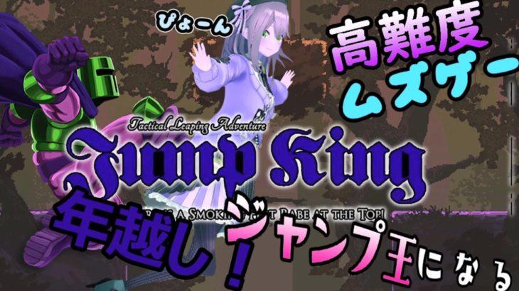 ジャンプキング0101